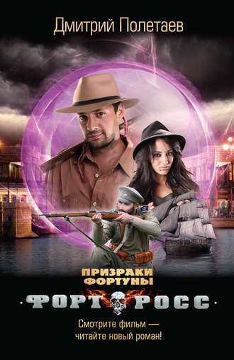 Дмитрий Полетаев, Форт Росс. Призраки Фортуны
