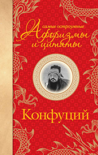 Конфуций, А. Рахманова, Самые остроумные афоризмы и цитаты