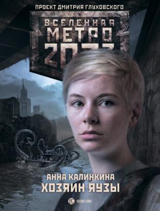Анна Калинкина, Метро 2033. Хозяин Яузы