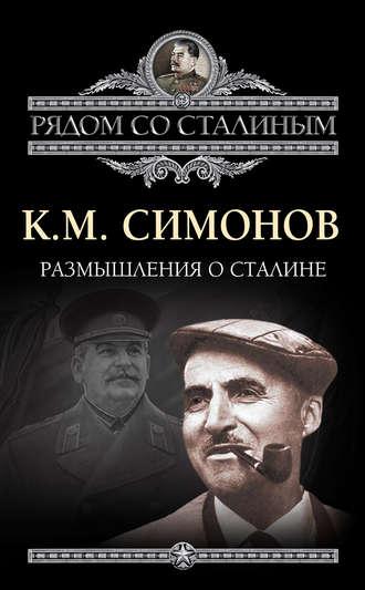 Константин Симонов, Размышления о Сталине