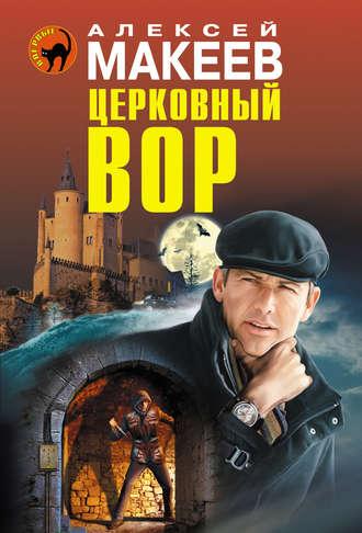 Алексей Макеев, Церковный вор