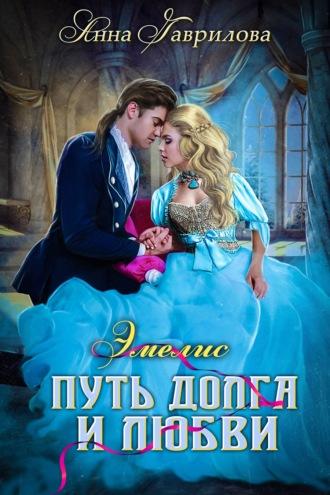 Анна Гаврилова, Путь долга и любви