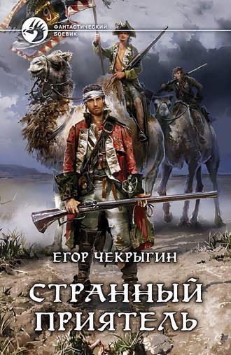 Егор Чекрыгин, Странный приятель