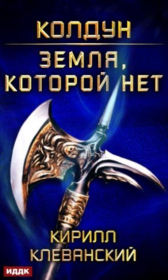Кирилл Клеванский, Колдун. Земля,которой нет