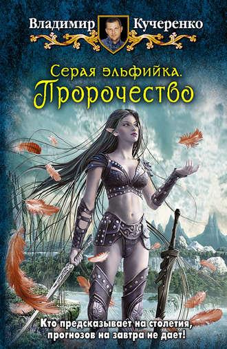 Владимир Кучеренко, Серая эльфийка. Пророчество