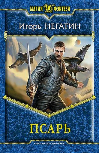 Игорь Негатин, Псарь