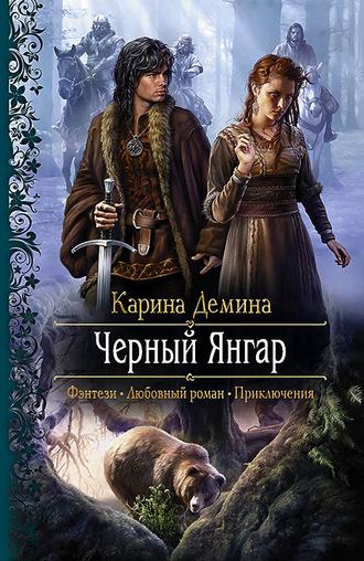 Карина Демина, Чёрный Янгар