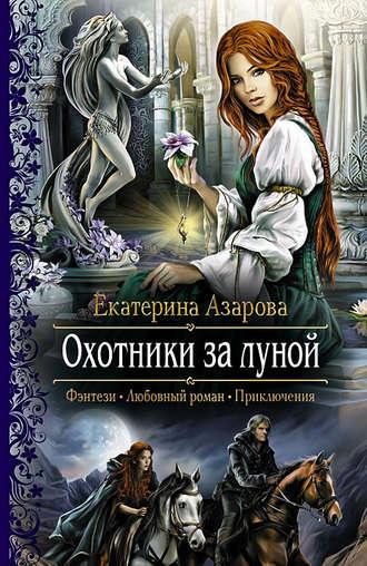 Екатерина Азарова, Охотники за луной