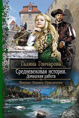 Галина Гончарова, Средневековая история. Домашняя работа