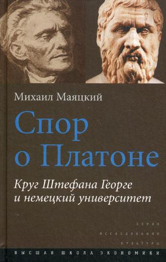 Михаил Маяцкий, Спор о Платоне. Круг Штефана Георге и немецкий университет