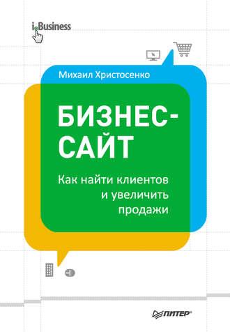 Михаил Христосенко, Бизнес-сайт: как найти клиентов и увеличить продажи