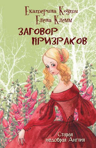 Елена Клемм, Екатерина Коути, Заговор призраков