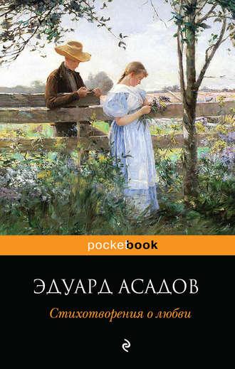 Эдуард Асадов, Стихотворения о любви