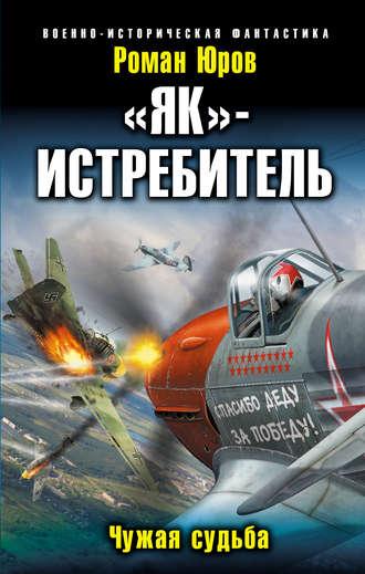 Роман Юров, «Як» – истребитель. Чужая судьба