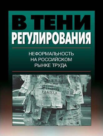 Коллектив авторов, В тени регулирования. Неформальность на российском рынке труда