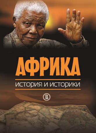 Коллектив авторов, Африка. История и историки