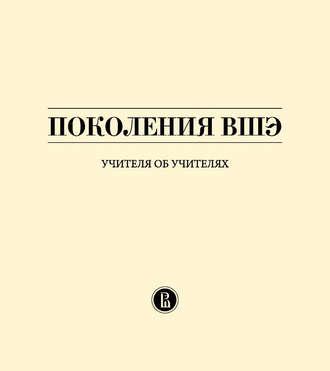 Любовь Борусяк, Мария Юдкевич, Поколения ВШЭ. Учителя об учителях