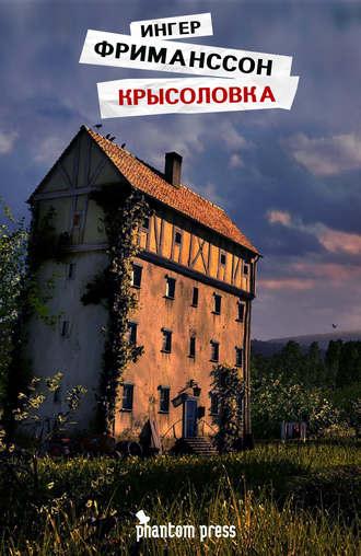 Ингер Фриманссон, Крысоловка