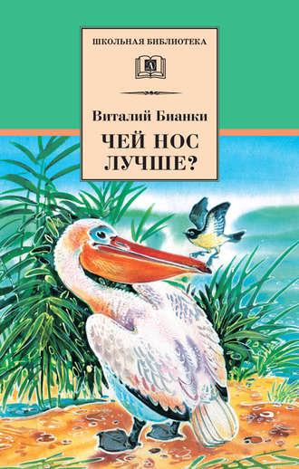 Виталий Бианки, Чей нос лучше? (сборник)