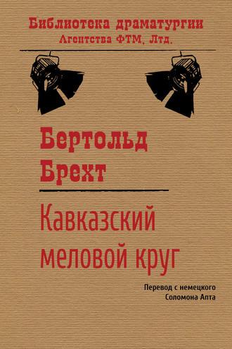 Бертольд Брехт, Кавказский меловой круг