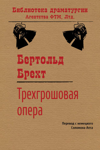 Бертольд Брехт, Трехгрошовая опера