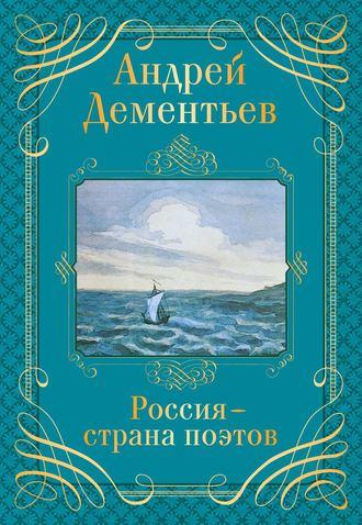 Андрей Дементьев, Андрей Дементьев, Россия – страна поэтов