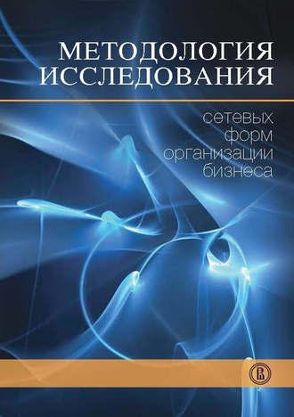 Коллектив авторов, Методология исследования сетевых форм организации бизнеса
