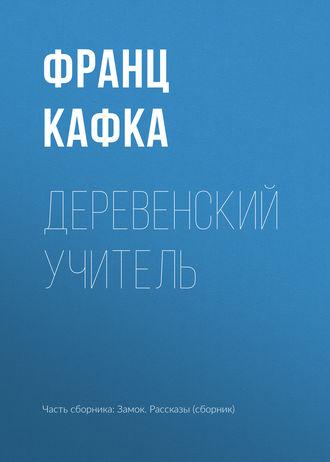 Франц Кафка, Деревенский учитель