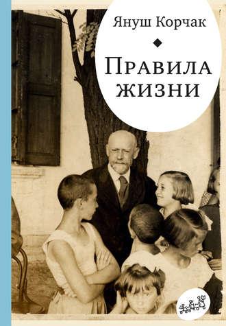 Януш Корчак, Правила жизни (сборник)