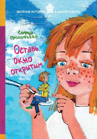 Софья Прокофьева, Оставь окно открытым