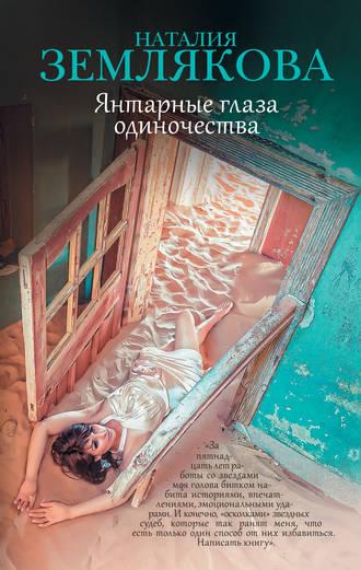Наталия Землякова, Янтарные глаза одиночества