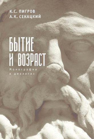 Александр Секацкий, Константин Пигров, Бытие и возраст. Монография в диалогах