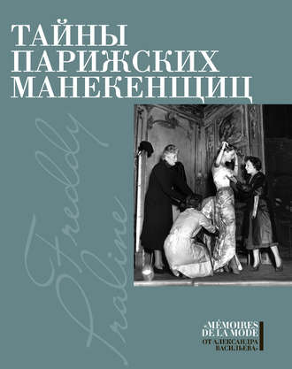 Фредди , Пралин , Тайны парижских манекенщиц (сборник)