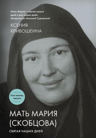 Ксения Кривошеина, Мать Мария (Скобцова). Святая наших дней