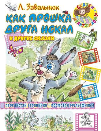 Леонид Завальнюк, Как Прошка друга искал и другие сказки