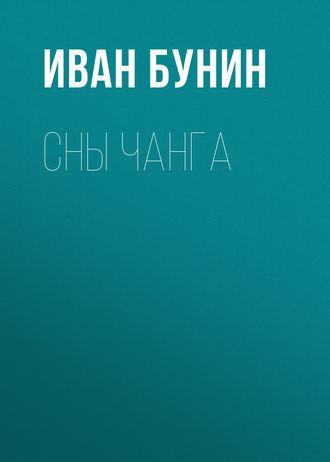Иван Бунин, Сны Чанга
