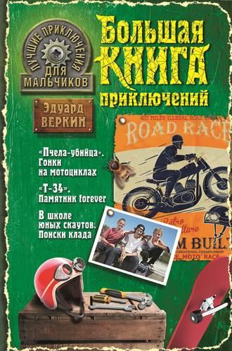Эдуард Веркин, Лучшие приключения для мальчиков (сборник)