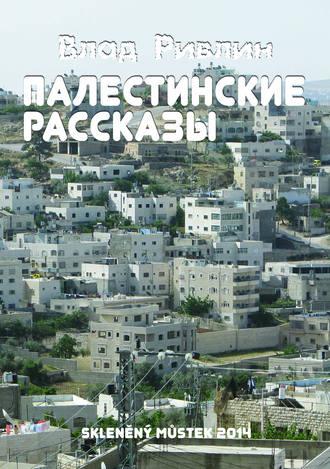 Влад Ривлин, Палестинские рассказы (сборник)
