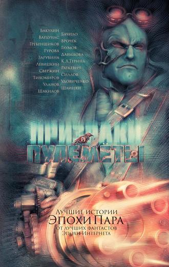Игорь Вардунас, Андрей Левицкий, Призраки и пулеметы (сборник)