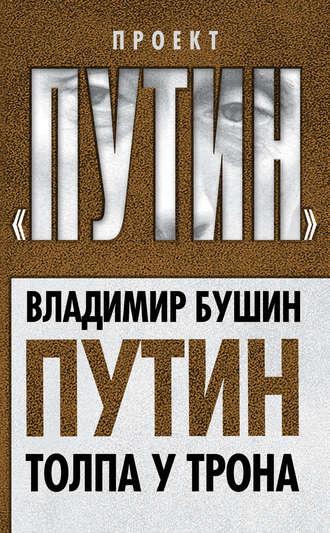 Владимир Бушин, Путин. Толпа у трона