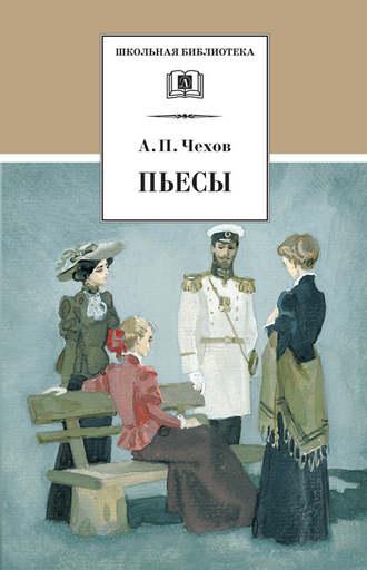 Антон Чехов, Пьесы