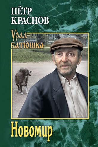 Пётр Краснов, Новомир