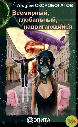 Андрей Скоробогатов, Всемирный, глобальный, надвигающийся (сборник)