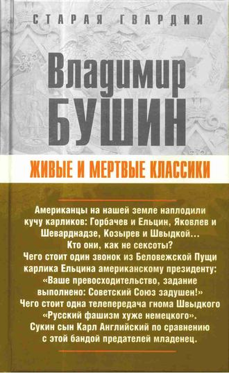 Владимир Бушин, Живые и мертвые классики