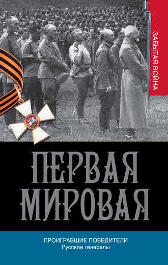 Алексей Порошин, Проигравшие победители. Русские генералы