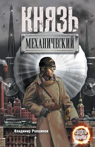 Владимир Ропшинов, Князь механический