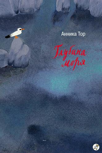Анника Тор, Глубина моря