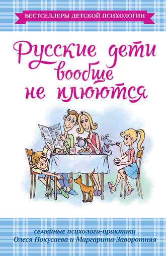 Маргарита Заворотняя, Олеся Покусаева, Русские дети вообще не плюются