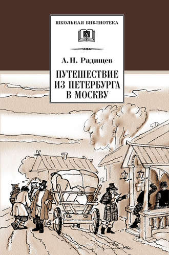 Александр Радищев, Путешествие из Петербурга в Москву
