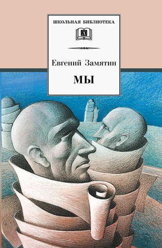 Евгений Замятин, Мы (сборник)